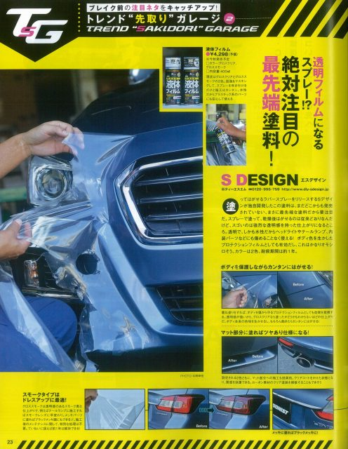 DIY,Car and Bike_2